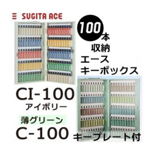 杉田キーボックスC100
