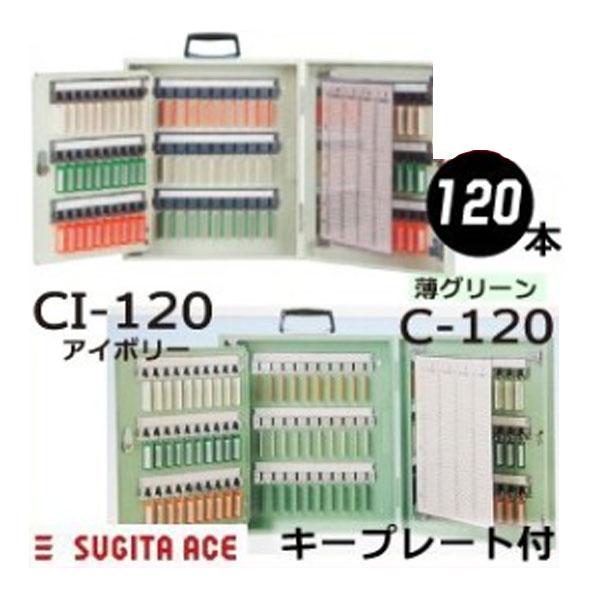 杉田エースC120