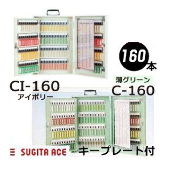 杉田キーボックス説明C160