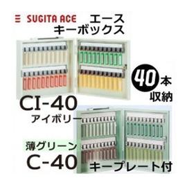 杉田キーボックスC40