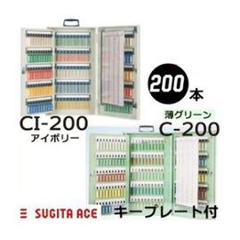 杉田キーボックスC200