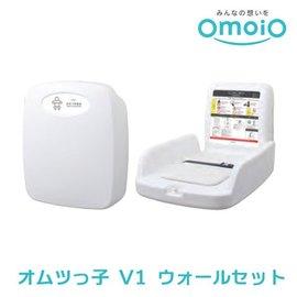 オモイオ TS‐V1‐W