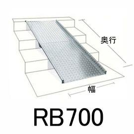 スロープRB700
