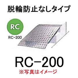 スロープRC200