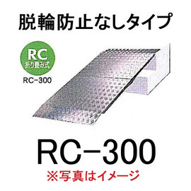 スロープRC300