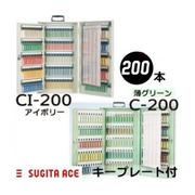 杉田エース キーボックス CI-200(アイボリー)200フック キープレート付 業務用 携帯壁掛式 シリンダー錠