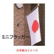 サンポール ミニフラッガー MF2000 日本国旗セット