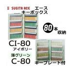 杉田キーボックスC80