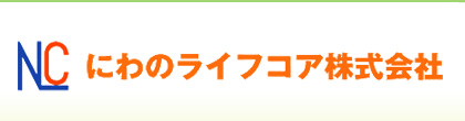 にわのライフコア株式会社
