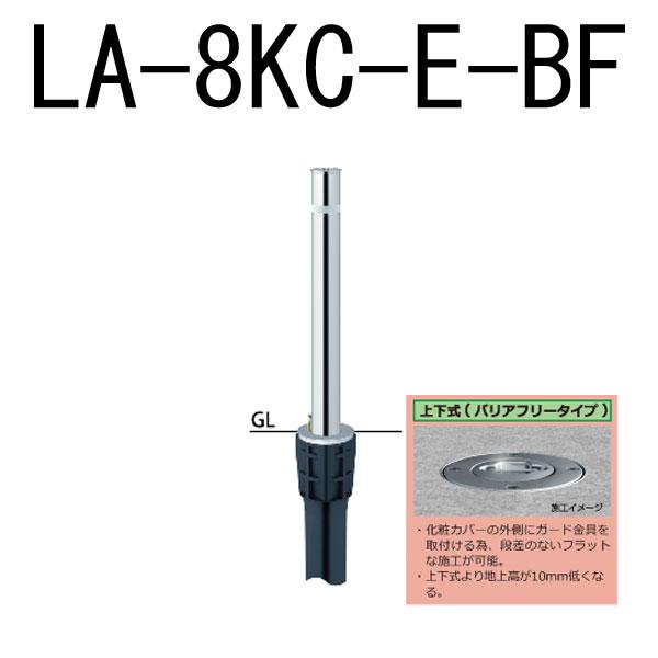 LA-8KC-E-BF