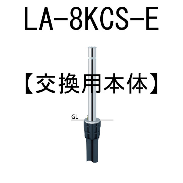 LA-8KCS-E交換用本体