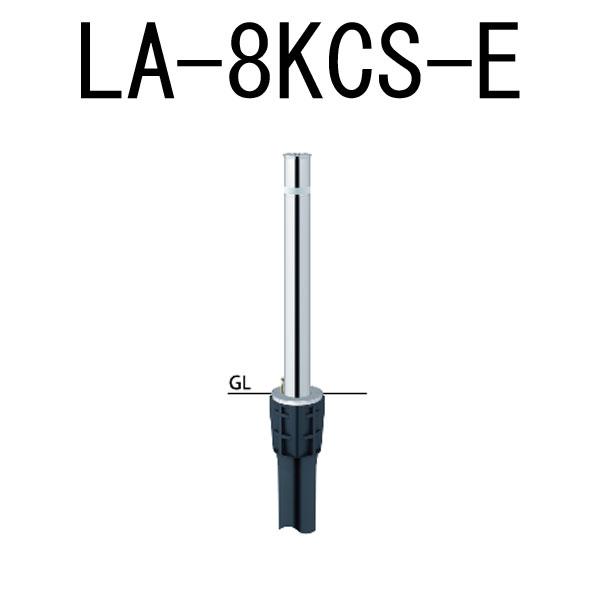 LA-8KCS-E