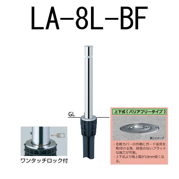 LA-8L-BF