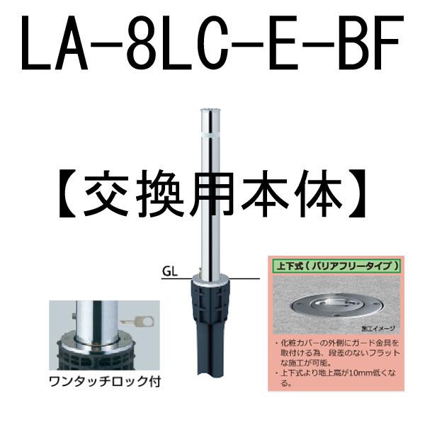 LA-8LC-E-BF交換用本体