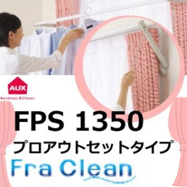 FPS1350