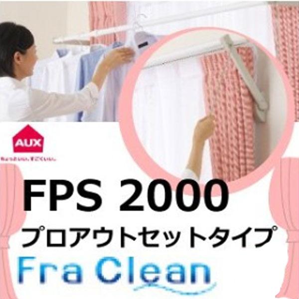 FPS2000