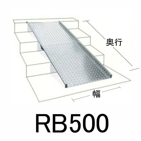スロープRB500