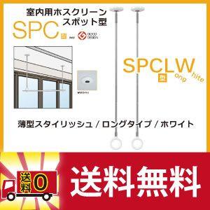 ホスクリーンSPCL-W 2本入