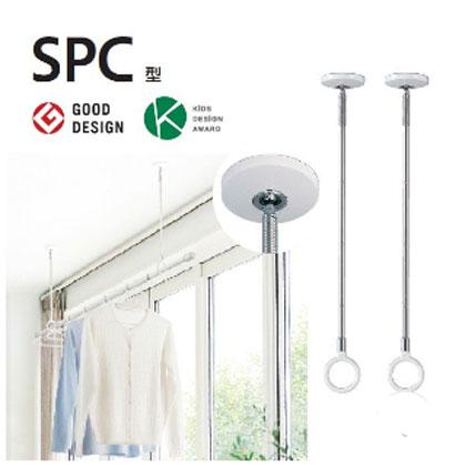 ■物干金物「ホスクリーン」SPC-W(2本組)1セット