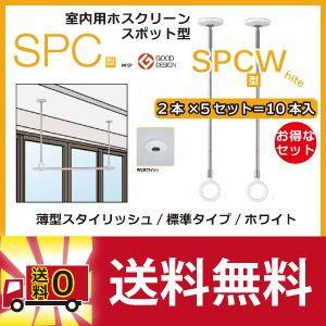 物干金物「ホスクリーン」SPC-W(2本組)5セットで10本入