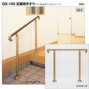 シロクマ・玄関用手すり(タモ集成材+支柱スチール)