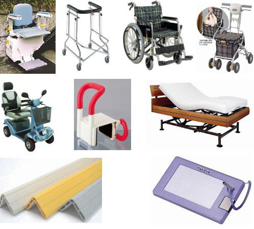 福祉用具・介護用品