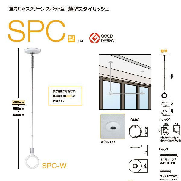 室内物干し ホスクリーンSPC-W 1