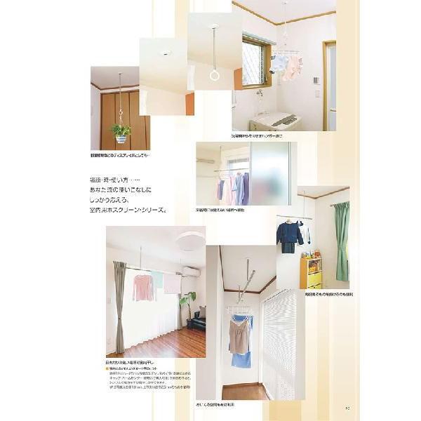 室内物干し ホスクリーンSPC-W 4